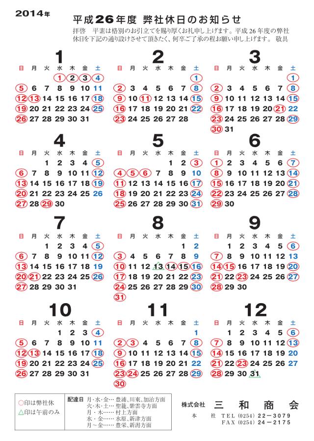 2014年営業カレンダー :sanwa-shokai ... : 月 カレンダー : カレンダー
