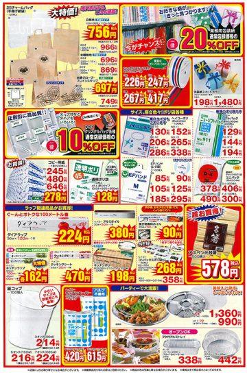 東堀店オープンセール2