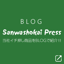 BLOG Sanwashokai press