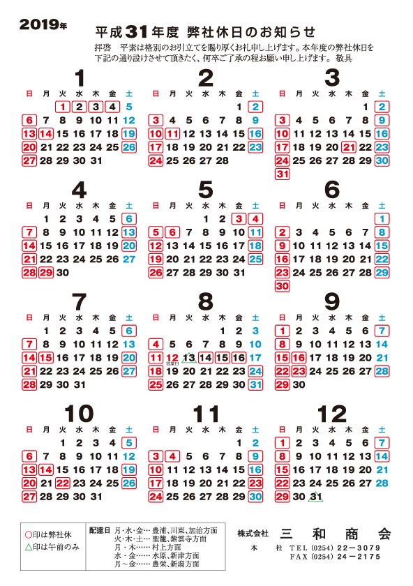 2019年営業カレンダー(プレビュー)