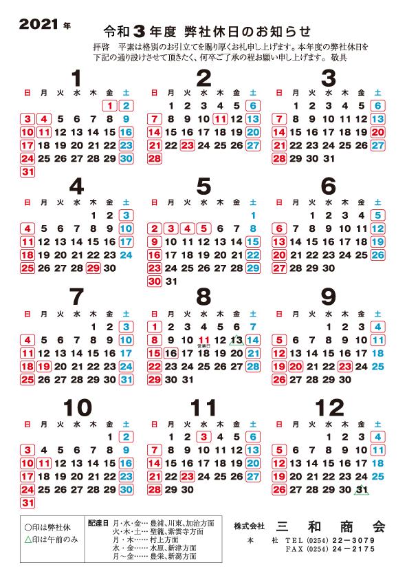 2021年 営業カレンダー