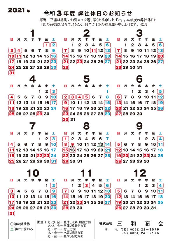 2021年 営業カレンダー改訂版